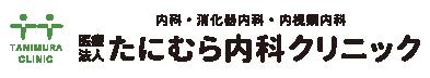 松江市春日町の内科・消化器内科・内視鏡内科|たにむら内科クリニック